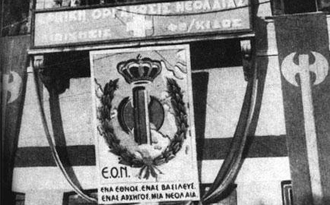 El hacha «pelekys» fue el símbolo del fascismo griego